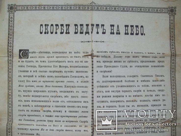 1896 г. Старый Плакат 30-43 см., фото №3