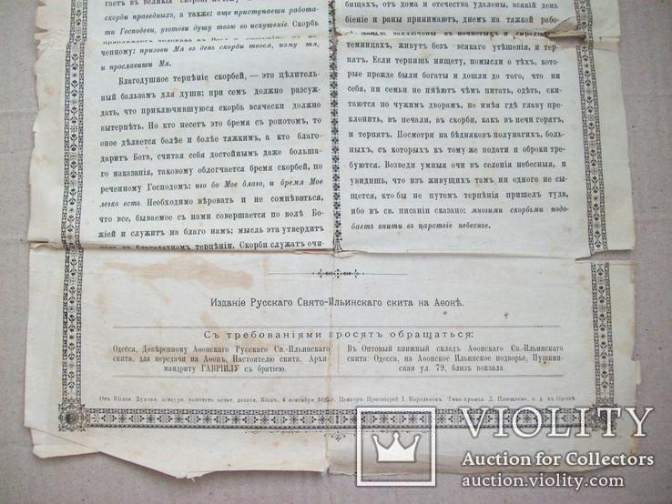 1896 г. Старый Плакат 30-43 см., фото №4