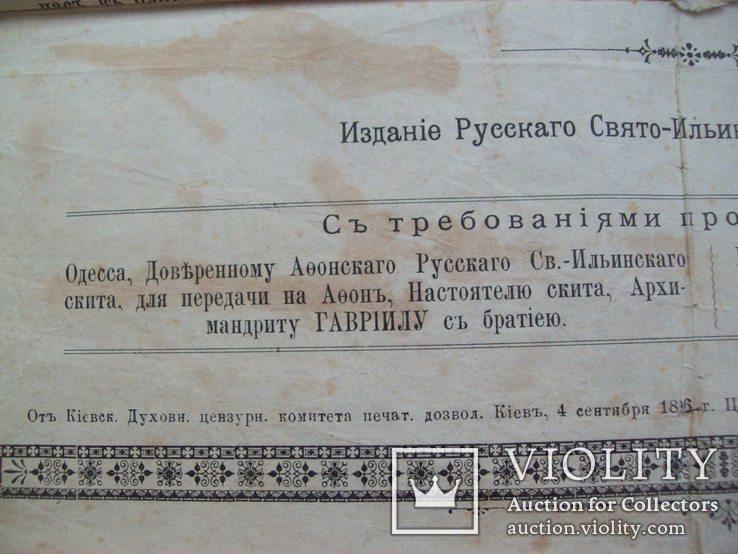 1896 г. Старый Плакат 30-43 см., фото №7