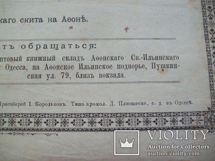 1896 г. Старый Плакат 30-43 см., фото №8
