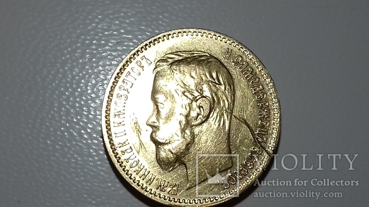 5 рублей 1901 года Ф З, фото №3