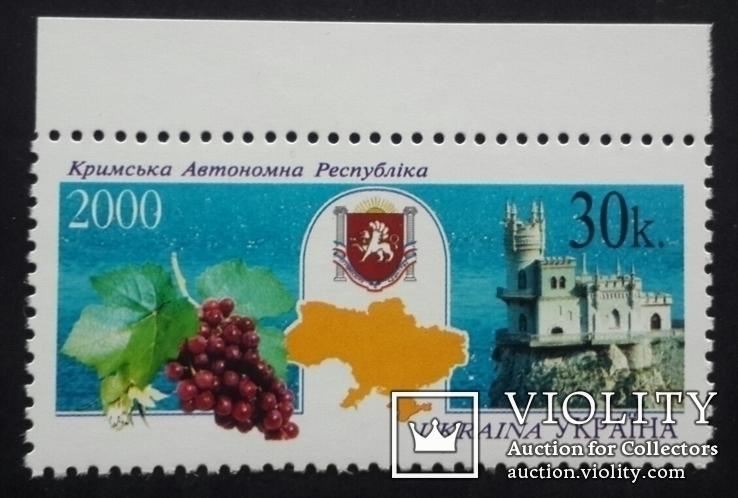 Кримська Автономна Республiка. 2000 год. Ошибка.