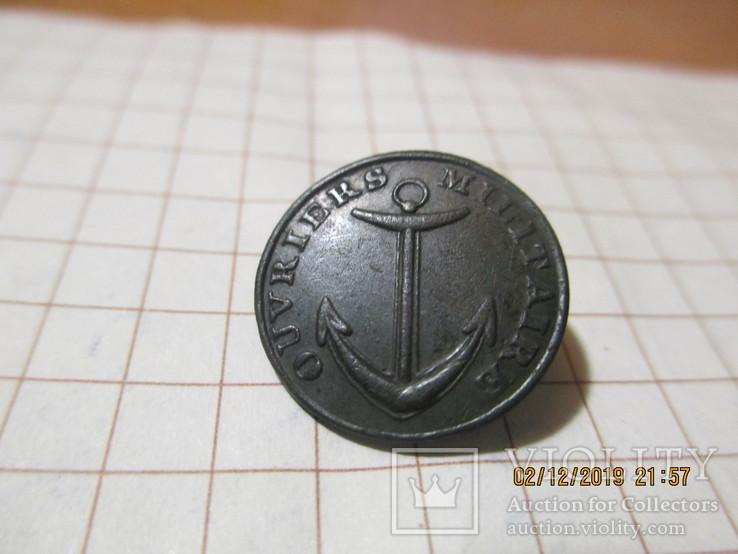 Пуговица Рабочей Военной Команды ВМФ Франции, фото №4