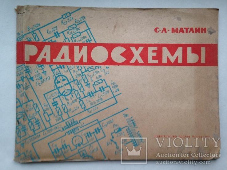 Радиосхемы Пособие для радиокружков Матлин С.Л. 1964 64 с., фото №2