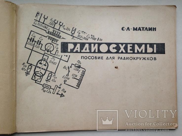 Радиосхемы Пособие для радиокружков Матлин С.Л. 1964 64 с., фото №3