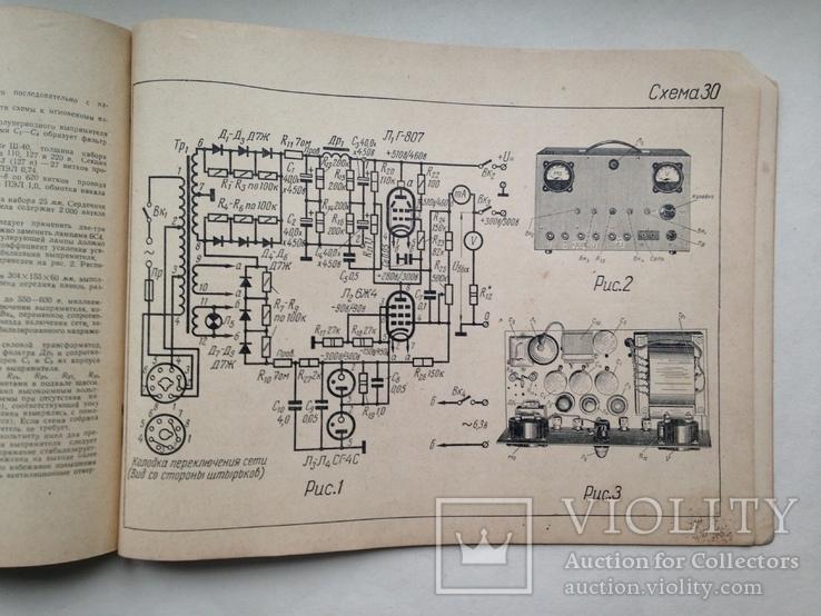 Радиосхемы Пособие для радиокружков Матлин С.Л. 1964 64 с., фото №10
