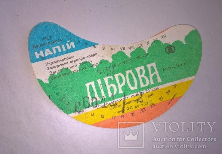 Этикетка СССР напиток Діброва, фото №2