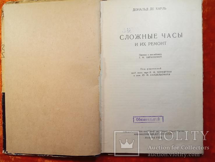 Д.Д.Карль.Сложные ЧАСЫ и их Ремонт.1960 г.,7000 тираж, фото №3