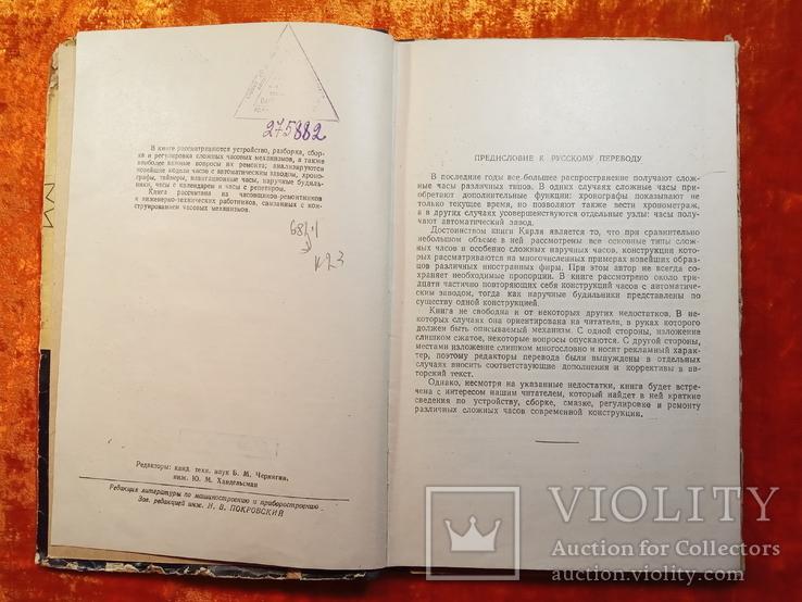 Д.Д.Карль.Сложные ЧАСЫ и их Ремонт.1960 г.,7000 тираж, фото №4