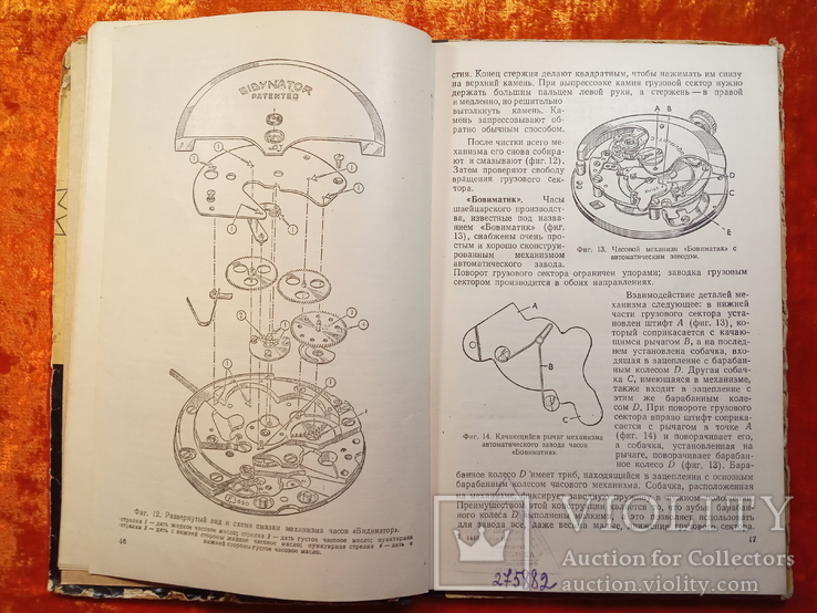 Д.Д.Карль.Сложные ЧАСЫ и их Ремонт.1960 г.,7000 тираж, фото №5