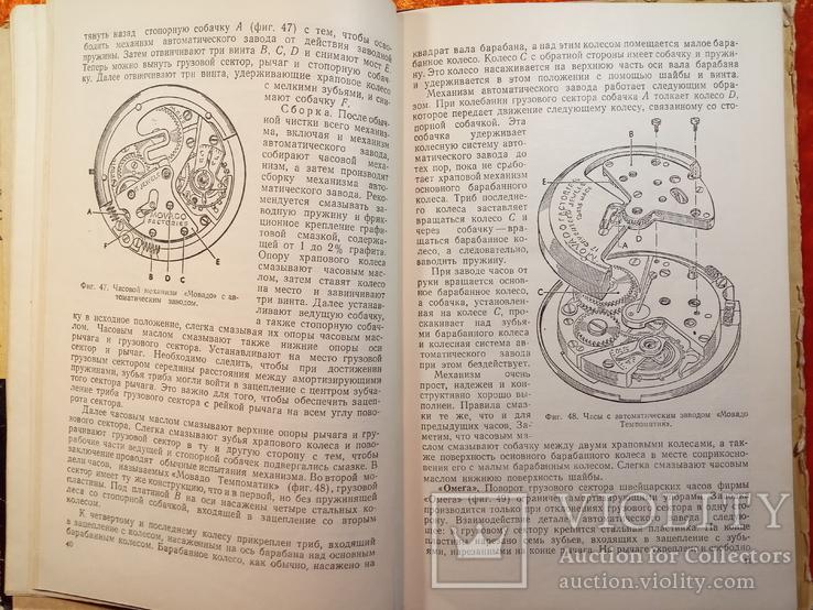Д.Д.Карль.Сложные ЧАСЫ и их Ремонт.1960 г.,7000 тираж, фото №7