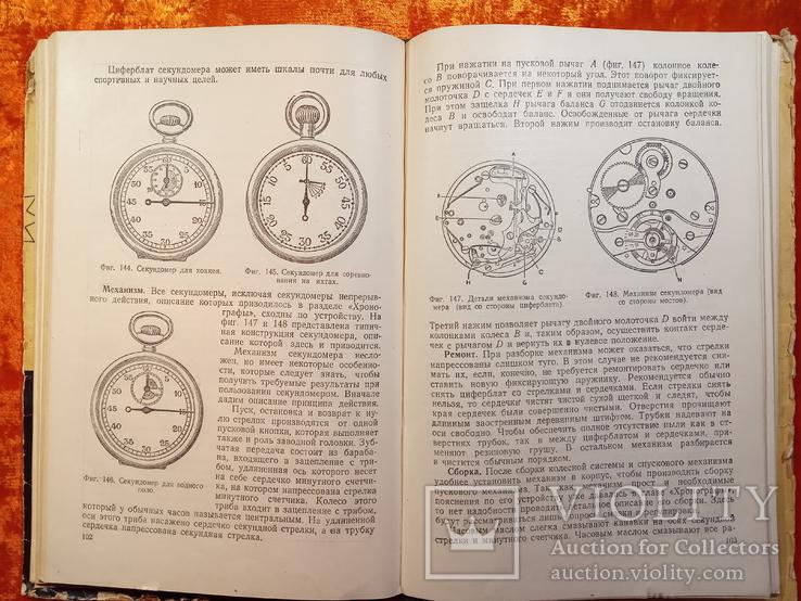 Д.Д.Карль.Сложные ЧАСЫ и их Ремонт.1960 г.,7000 тираж, фото №8
