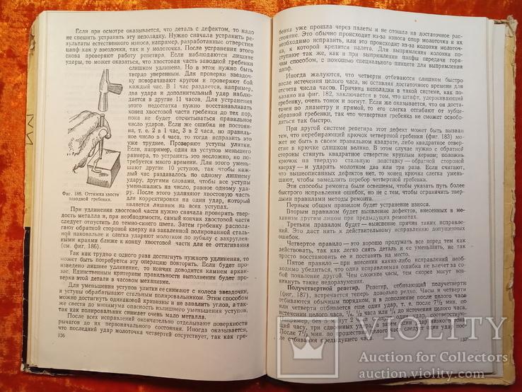 Д.Д.Карль.Сложные ЧАСЫ и их Ремонт.1960 г.,7000 тираж, фото №9