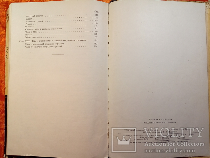 Д.Д.Карль.Сложные ЧАСЫ и их Ремонт.1960 г.,7000 тираж, фото №11