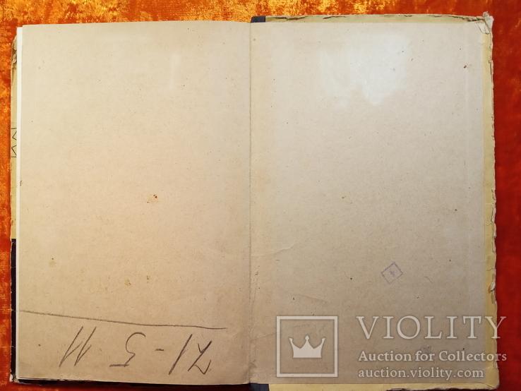 Д.Д.Карль.Сложные ЧАСЫ и их Ремонт.1960 г.,7000 тираж, фото №12