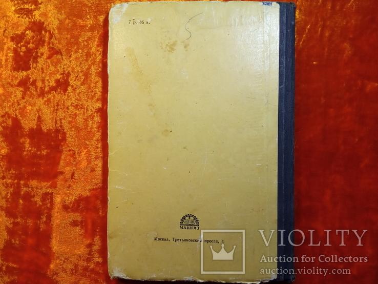 Д.Д.Карль.Сложные ЧАСЫ и их Ремонт.1960 г.,7000 тираж, фото №13