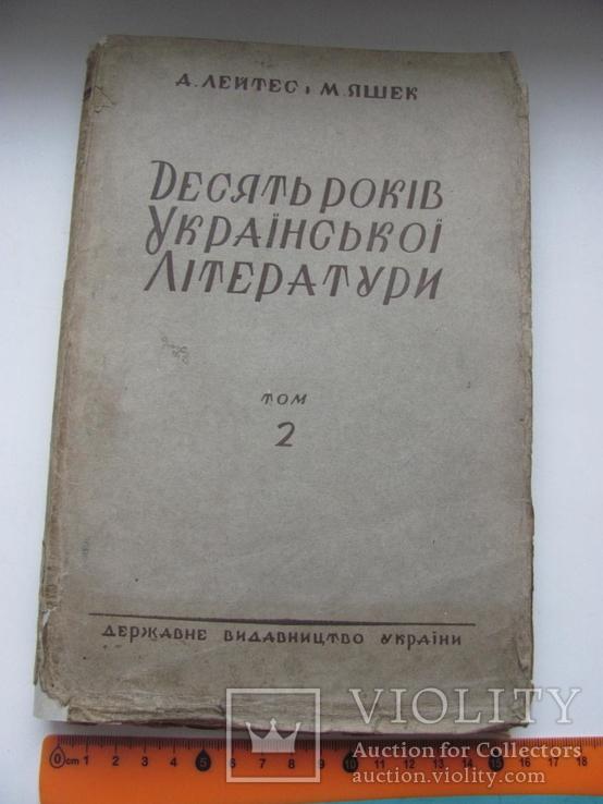 Лейтес, А.  Десять років української літератури т 2 1928 р, фото №2