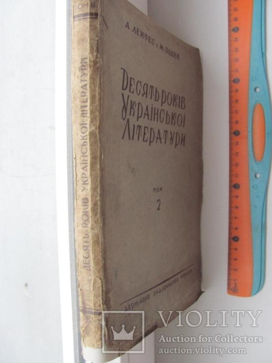 Лейтес, А.  Десять років української літератури т 2 1928 р, фото №3