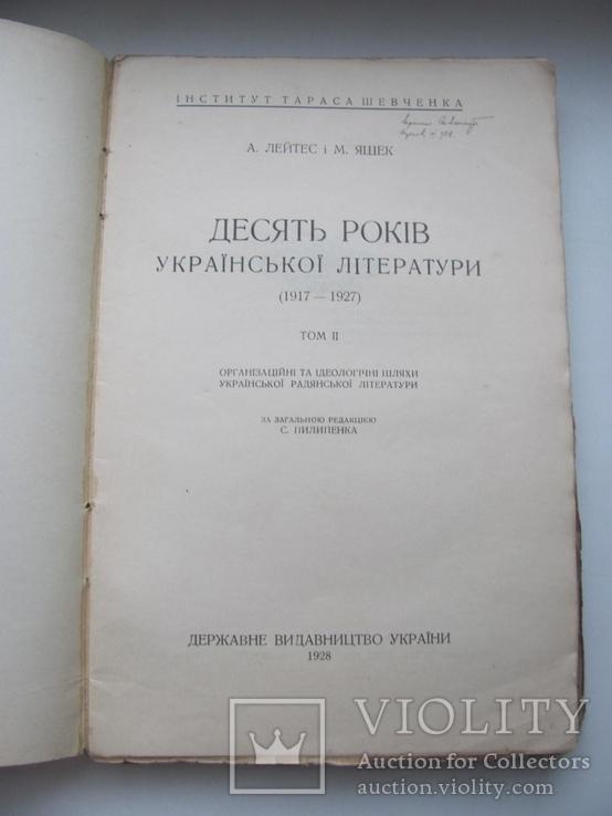 Лейтес, А.  Десять років української літератури т 2 1928 р, фото №6