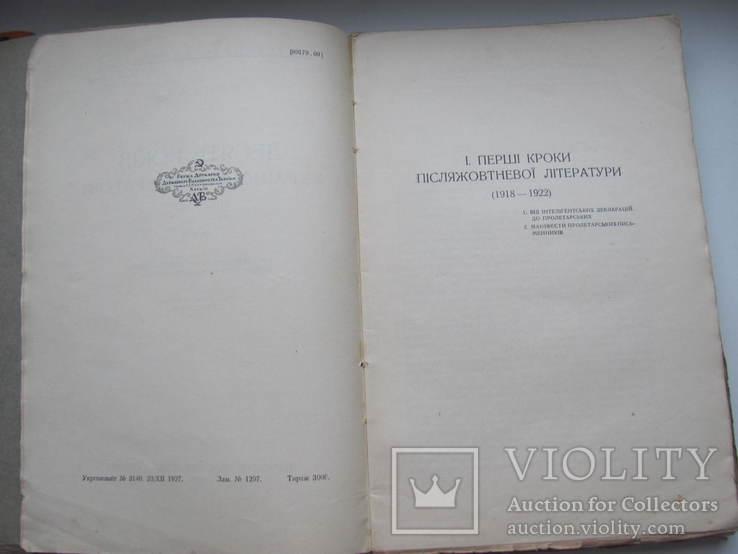 Лейтес, А.  Десять років української літератури т 2 1928 р, фото №7