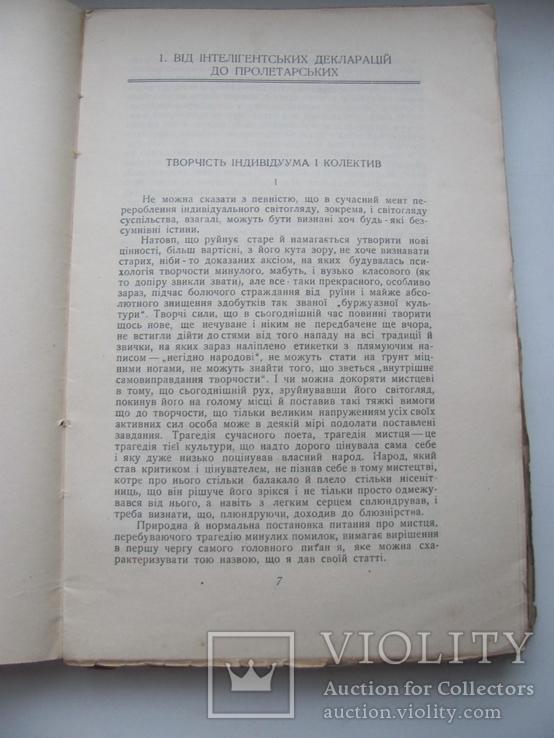 Лейтес, А.  Десять років української літератури т 2 1928 р, фото №8