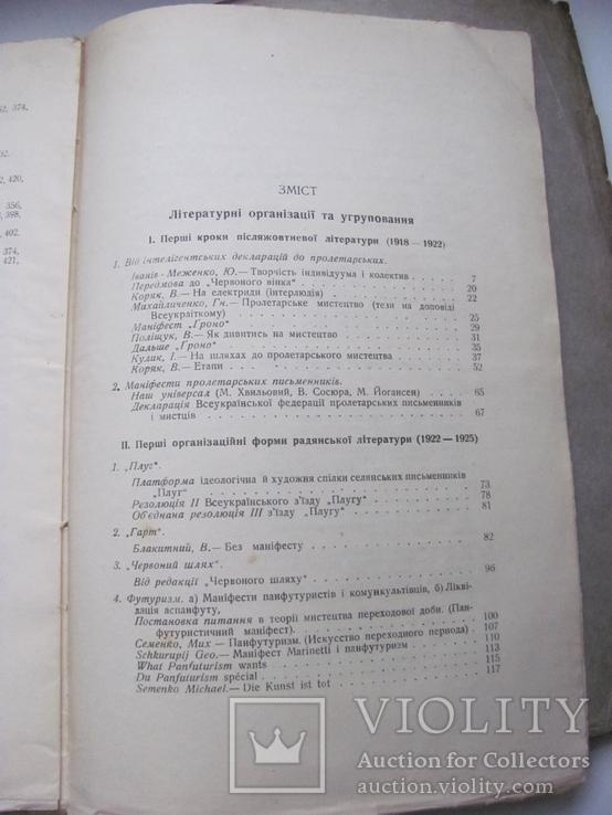 Лейтес, А.  Десять років української літератури т 2 1928 р, фото №10