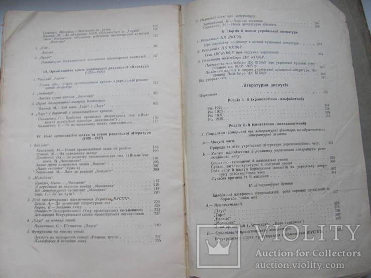 Лейтес, А.  Десять років української літератури т 2 1928 р, фото №11