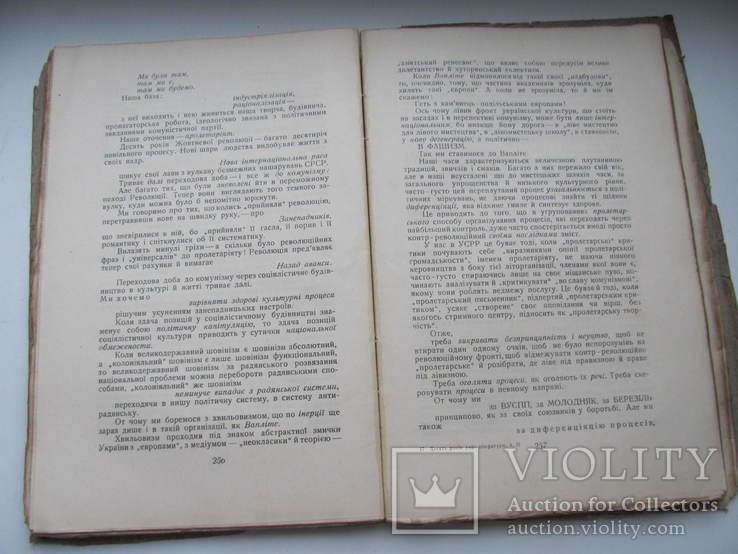 Лейтес, А.  Десять років української літератури т 2 1928 р, фото №13