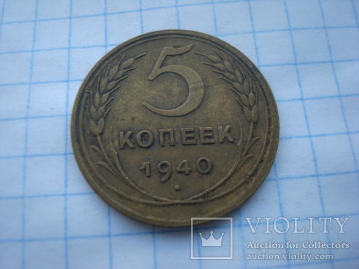 5 копеек 1940, фото №2