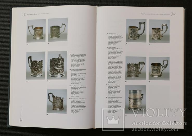 Русское серебро. Гид каталог с ценами и клеймами, фото №5
