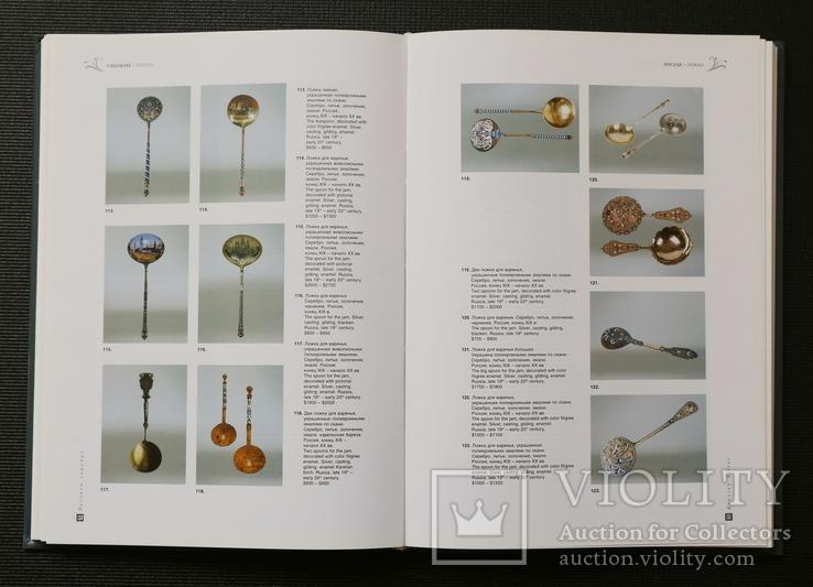 Русское серебро. Гид каталог с ценами и клеймами, фото №8