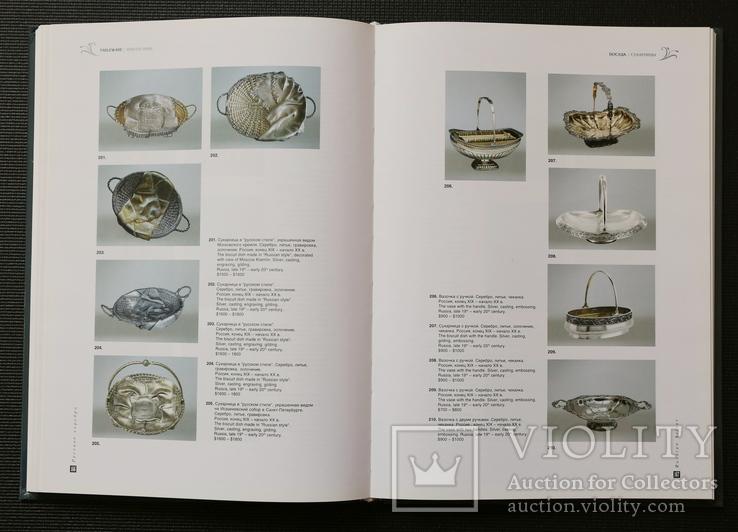 Русское серебро. Гид каталог с ценами и клеймами, фото №9