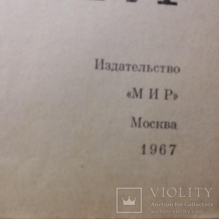 """Обуэн """"Геосинклиналии"""" 1967р., фото №3"""