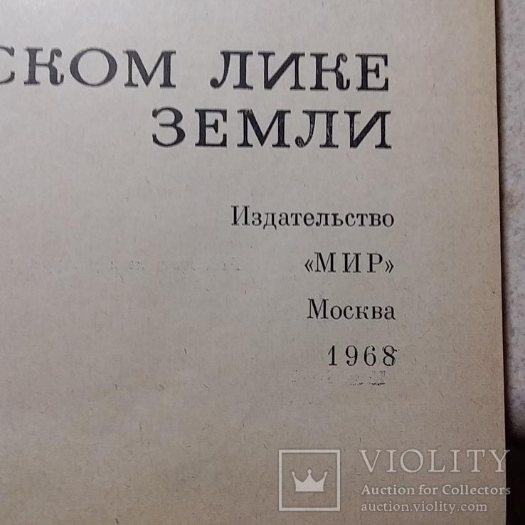 Ассинтская тектоника в геологическом лике земли 1968р., фото №3