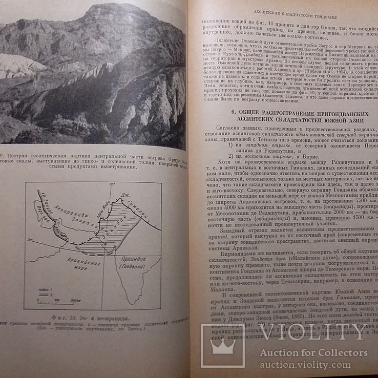 Ассинтская тектоника в геологическом лике земли 1968р., фото №5