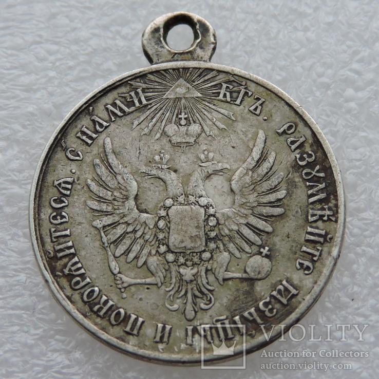 Медаль «За усмирение Венгрии и Трансильвании», фото №2