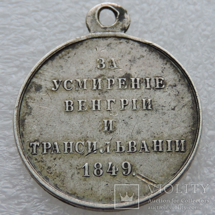Медаль «За усмирение Венгрии и Трансильвании», фото №3