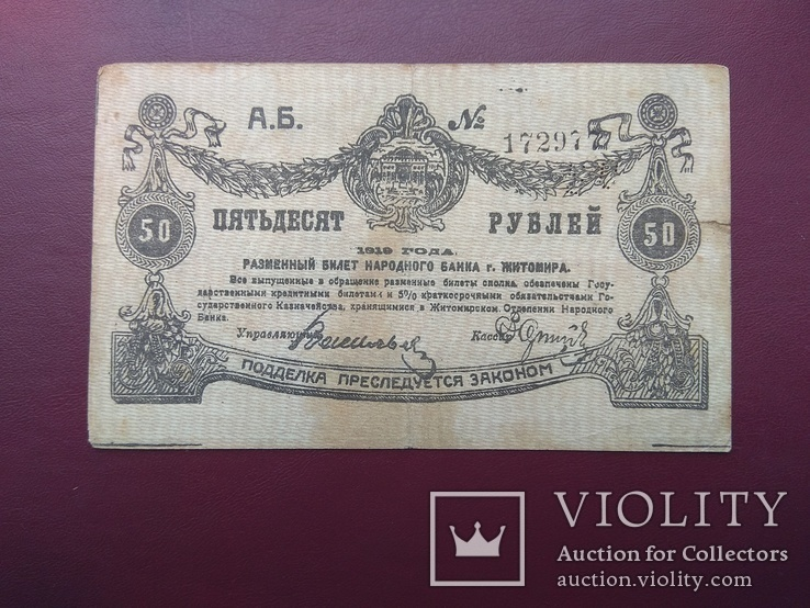 50 рублей 1919 Житомир, фото №2