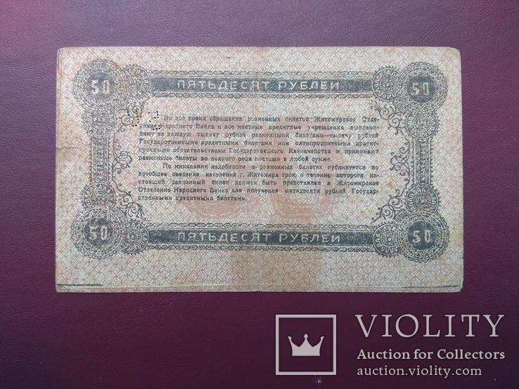 50 рублей 1919 Житомир, фото №3