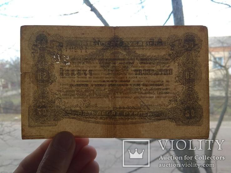 50 рублей 1919 Житомир, фото №5