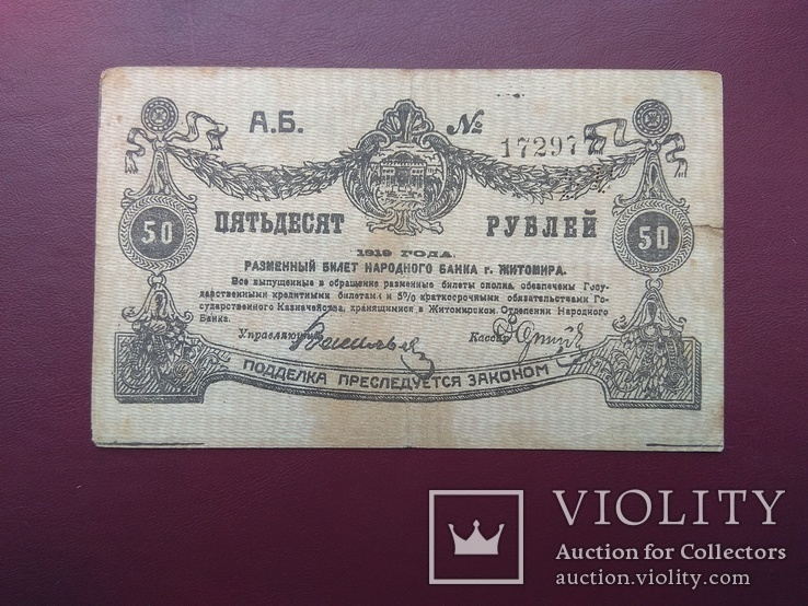 50 рублей 1919 Житомир, фото №6