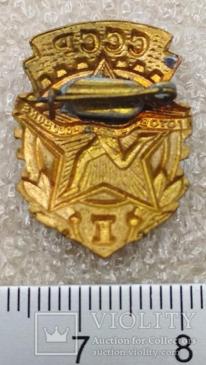 Знак комплекса ГТО 1-й ступени латунь эмаль булавка горизонтально, фото №4