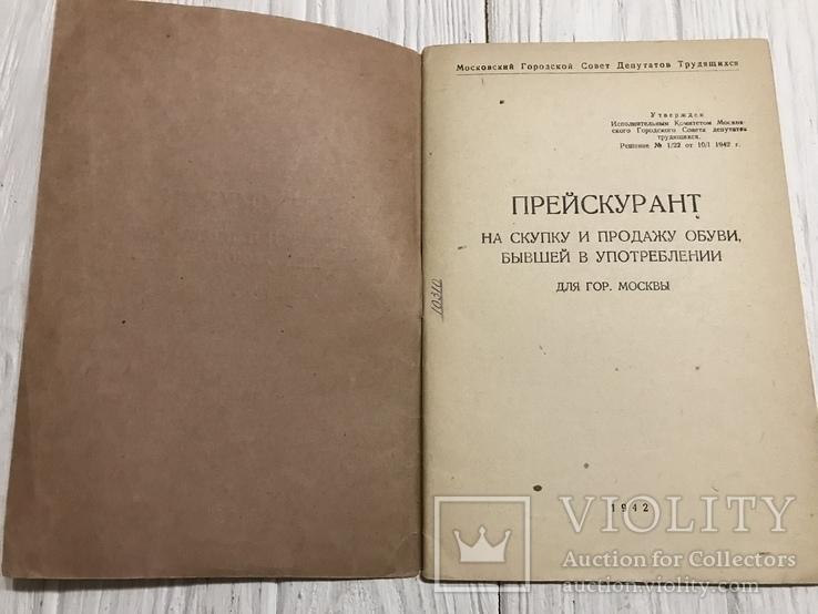 1942 Прейскурант Каталог скупки продажи Обуви,  бывшей в употреблении, фото №3