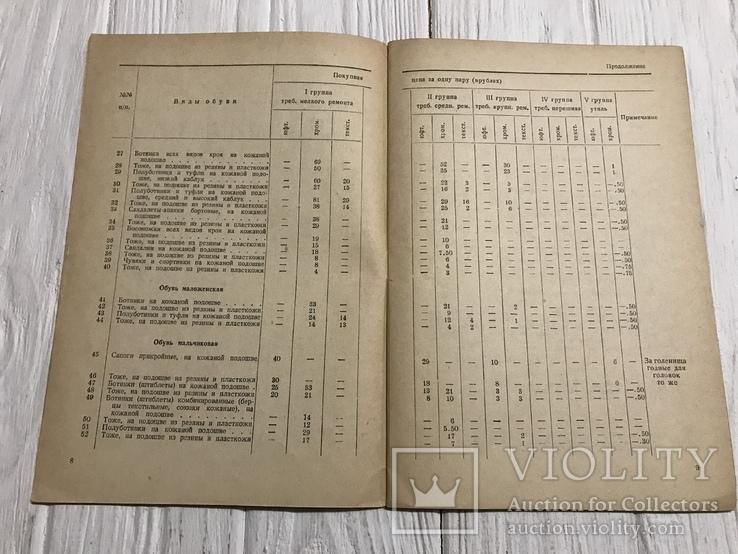 1942 Прейскурант Каталог скупки продажи Обуви,  бывшей в употреблении, фото №6