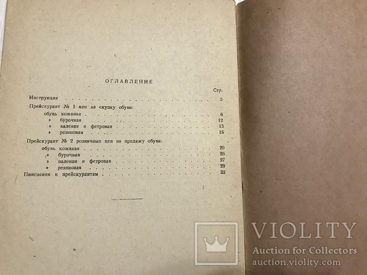 1942 Прейскурант Каталог скупки продажи Обуви,  бывшей в употреблении, фото №10
