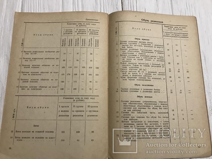 1942 Прейскурант Каталог скупки продажи Обуви,  бывшей в употреблении, фото №11