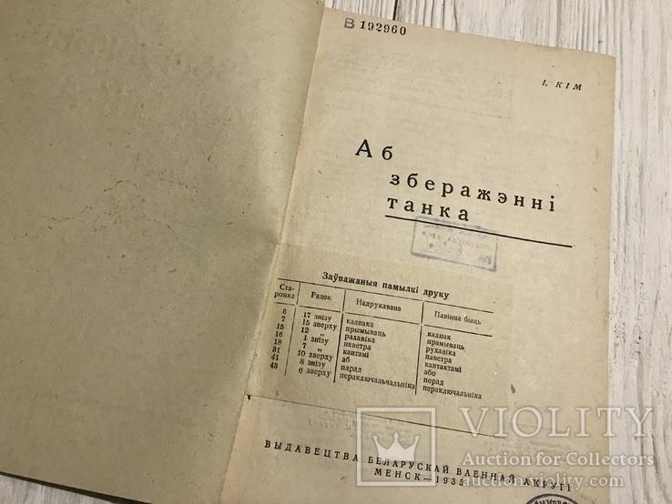 1935 О сбережении танка, на белорусском, фото №3