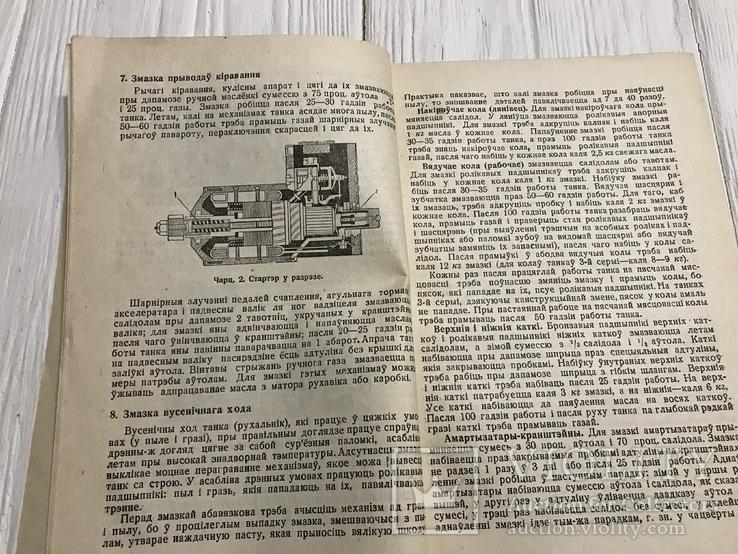 1935 О сбережении танка, на белорусском, фото №5