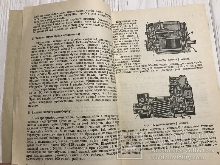 1935 О сбережении танка, на белорусском, фото №6