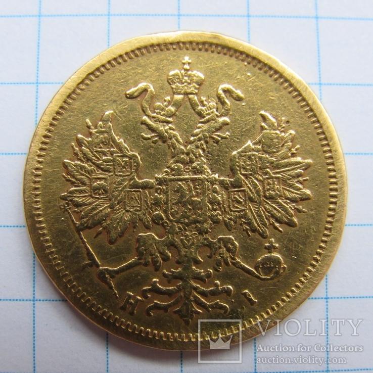 5 рублей 1872 года.